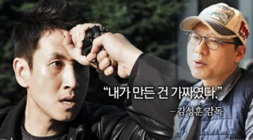 끝까지 간다의 김성훈 감독이 8년을 버틴 비결은?