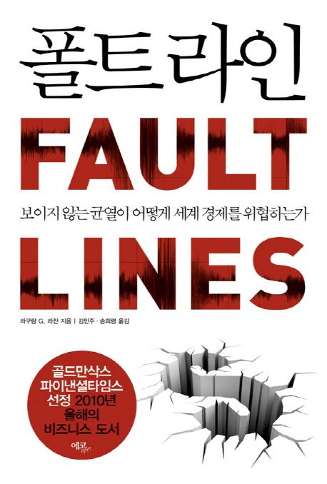 1-fault lines