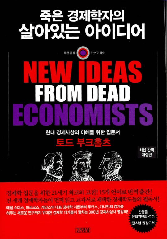 10-deadeconomist