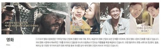 CJ E&M 영화부문 소개.기획, 투자, 배급까지 다 한다고 명시해놓았다.(출처:www.cjenm.com)