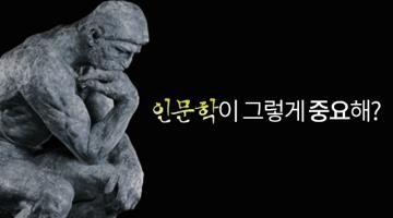 '인문학이 세계관의 바탕'이라는 믿음이 흔들린다