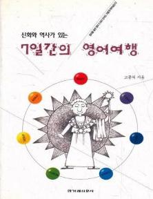 ▲ 고종석 (한겨레출판사)