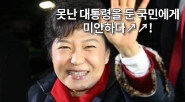 박근혜만 모르는 박근혜의 문제점