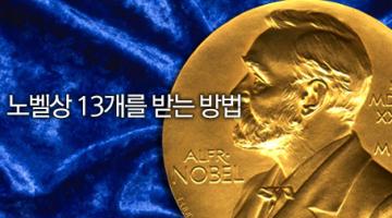 노벨상을 13개 받을 수 있는 비법을 알려주마