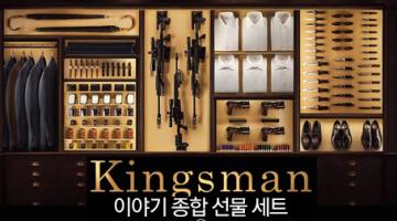 킹스맨의 이야기 종합 선물세트