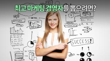 CMO(최고 마케팅 경영자)를 고용하는 방법