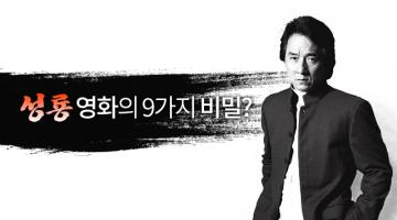 성룡 영화의 9가지 비밀