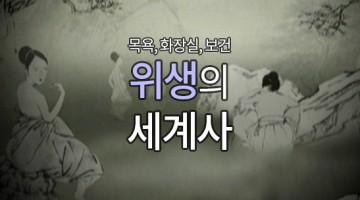 """""""한양의 길거리는 똥 천지였다."""" (1)"""