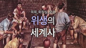 """""""한양의 길거리는 똥 천지였다."""" (2)"""