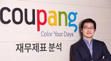 1조 원 투자 신화, 쿠팡의 재무제표가 공개되다