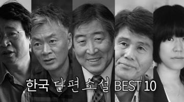 '내 맘대로' 한국 단편소설 베스트 10
