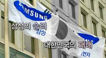 삼성의 승리는 대한민국의 패배다
