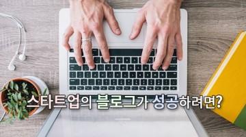 과연 스타트업은 블로그를 해야 할까?