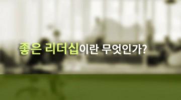 한킴 알토스벤처스 대표가 이야기하는 '리더십의 미래'