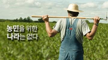 국민 모두가 조금씩 농부일 때 농촌과 나라가 산다