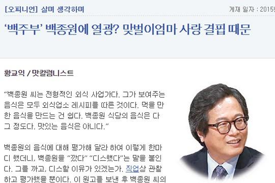 baek_hwang