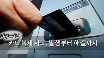 카드 복제 사고로 증발한 400만 원, 해결 과정 총정리