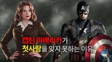 캡틴 아메리카가 첫사랑을 잊지 못하는 이유