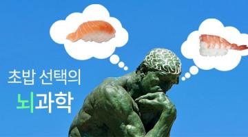 초밥은 알고 있다, 당신의 뇌(腦)를
