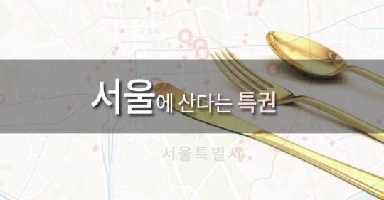 feature_seoul3-540x281