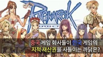 왜 중국 업체는 한국 온라인 게임 상표권을 확보하려 하는가?