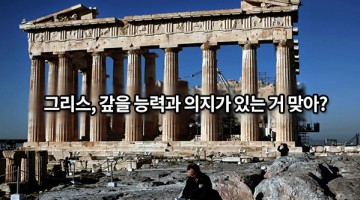 그리스, 정말 갚을 의지가 있는 것일까?