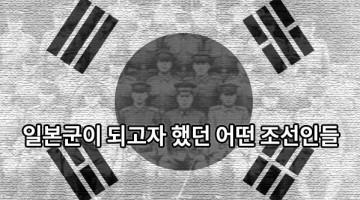 조선인 지원병: 일본군이 되고자 했던 조선인들