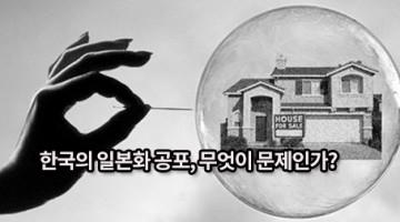 한국의 일본화 공포…무엇이 문제인가?