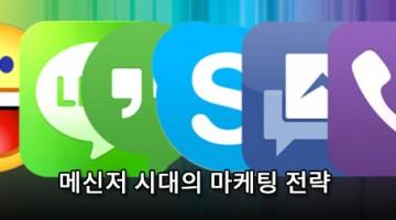 모바일 메신저 마케팅 전략