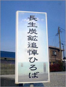 ▲ 조세이 탄광 추도광장 표지판