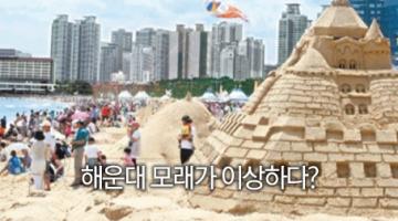 해운대 백사장 모래가 이상하다