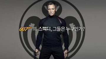 007 새 시리즈의 스펙터, 어떤 존재인가?