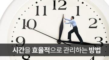 시간을 효율적으로 관리하는 법