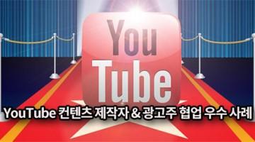 YouTube 컨텐츠 제작자 & 광고주 협업 우수 사례