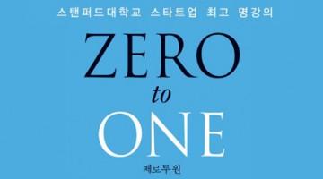 『제로 투 원』이 한국 직장인들에게 던지는 질문