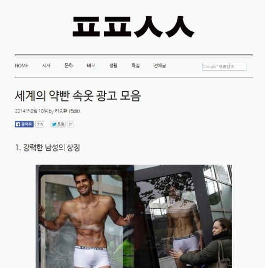 한국에서 훌륭한 네이티브 광고의 사례