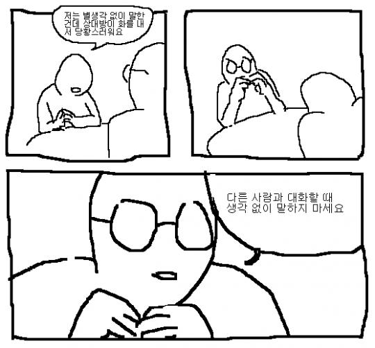 대화_생각없이