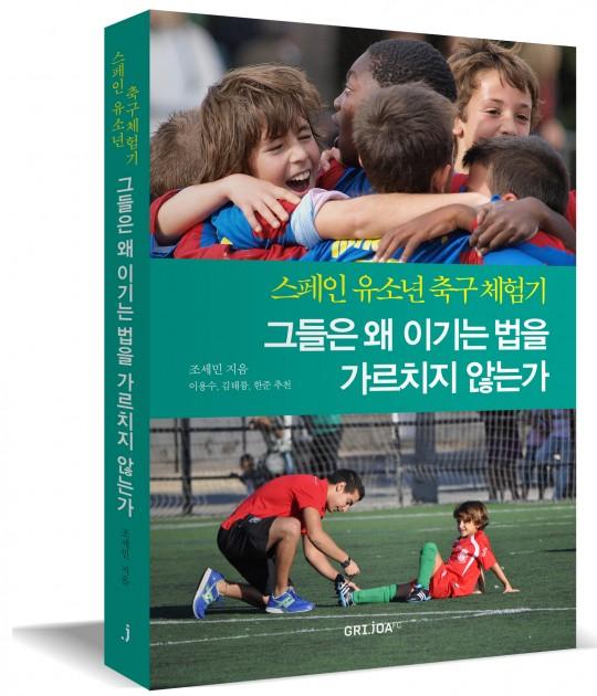 스페인유소년축구체험기3D표지1