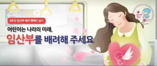 어린이_임산부