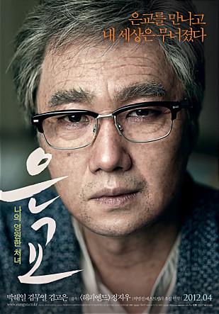▲ 박해일의 연기가 돋보인 영화 내용은 소설이 더 낫다는 평이다