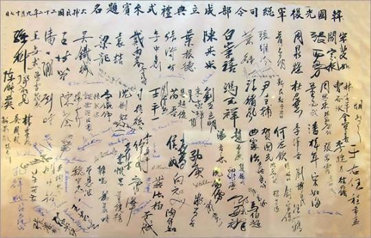 ▲ 광복군 성립전례식에 참석한 중국측 인사들의 방명록. 두번째 단 오른편에 주은래와 동필무의 서명이 보인다.