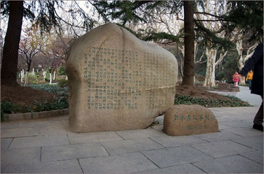 ▲ 루쉰 공원의 매원(梅園) 안에 1998년에 세웠다는 '윤봉길 의거 현장'이라 새긴 윤봉길 의사 생애사적비