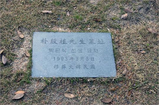 ▲ 임시정부 2대 대통령을 지낸 박은식의 표석. 선생의 유해는 1993년 본국으로 봉환되었다.