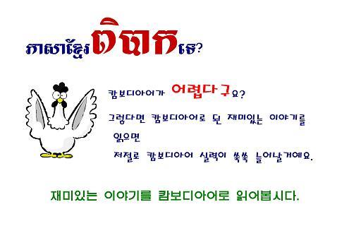 캄보디아_알파벳