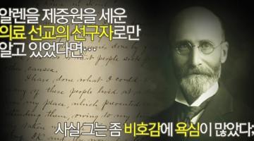 구한말의 외국인 의사, 호레이스 알렌
