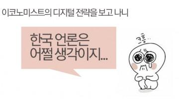 한국 언론의 디지털 전략은 무엇인가