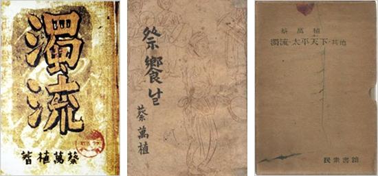 ▲ 채만식의 작품들. (1939), (1946), (1958)