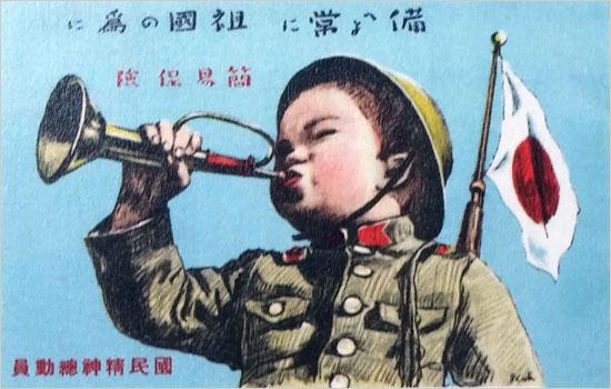 ▲ 일제의 침략전쟁이 본격화된 이후 발행된 후방 총력체제 선전 홍보 엽서.