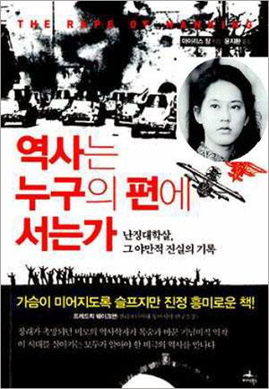 ▲ 대학살의 진상을 기록한 책. 원 안은 저자.