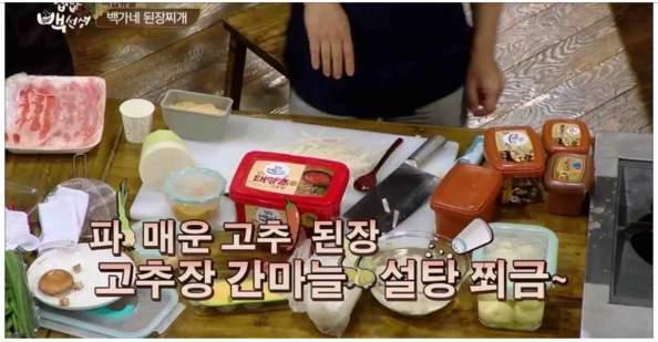 요즘 유행하는 집밥백선생의 요리영상 이미지 (출처: http://post.naver.com/tvnzipbob) 얼큰한 된장찌개 레서피와 어우러진 태양초 고추장 PPL.